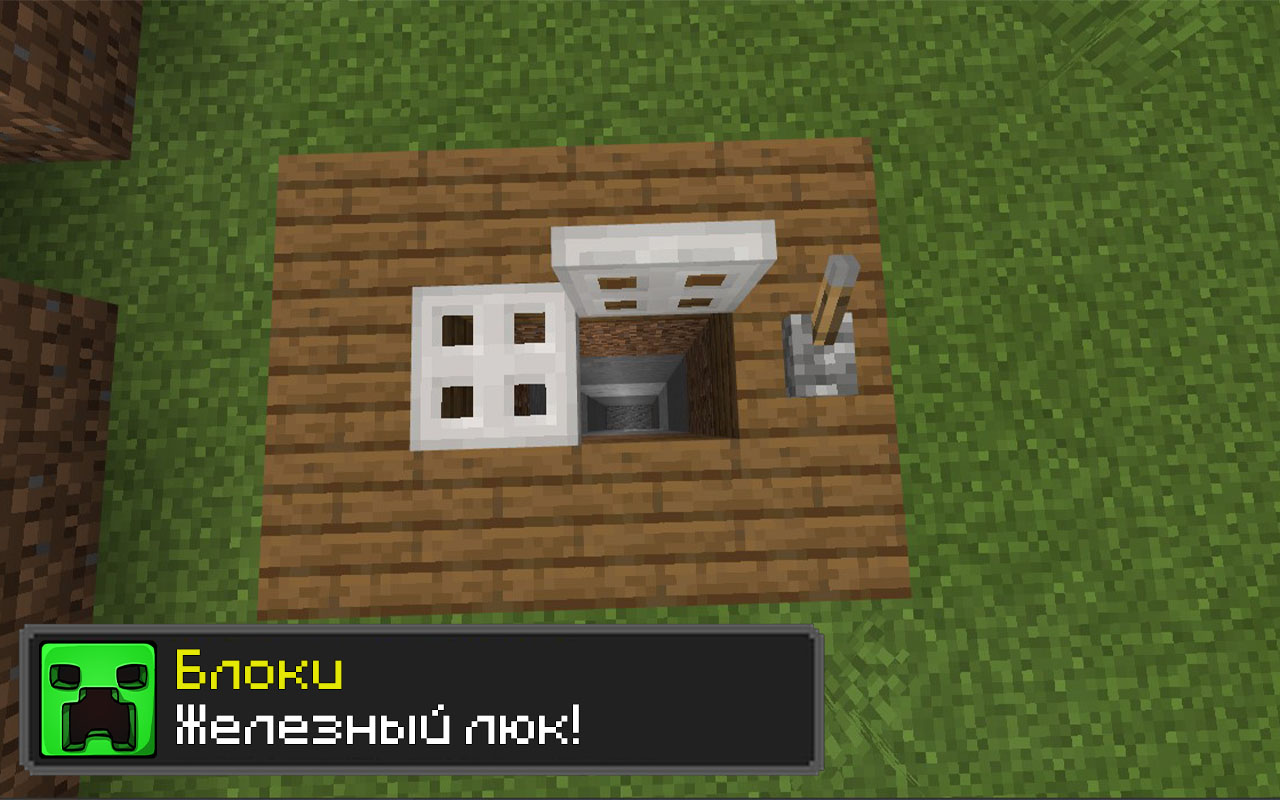Новые блоки в Майнкрафт ПЕ 0.13.2