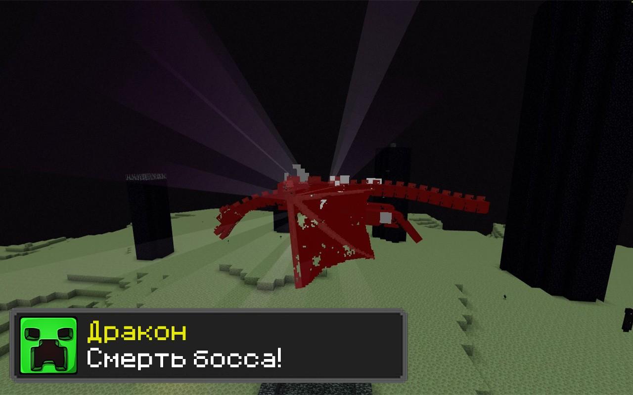 Убийство дракона в Майнкрафт ПЕ 1.0.0