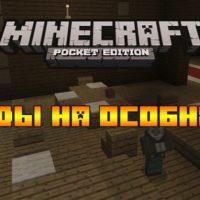 Сиды на особняк для Minecraft PE
