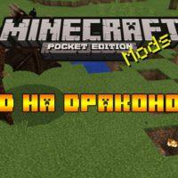 Скачать моды на драконов для Minecraft PE