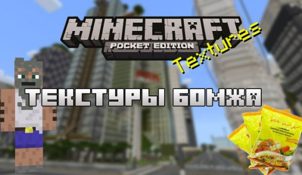 Скачать текстуры на бомжа для Minecraft PE Бесплатно