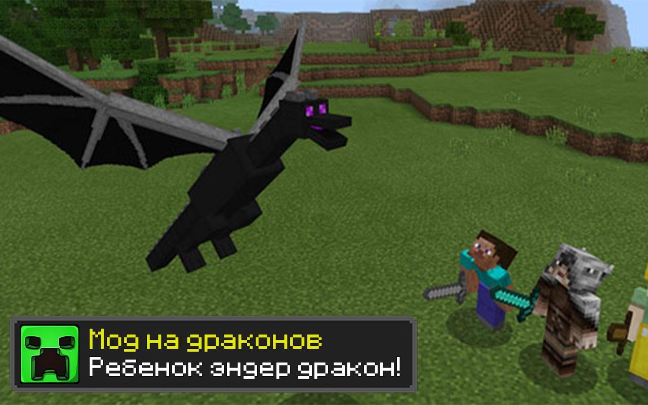 Скачать мод на ребенка эндер дракона в Майнкрафт ПЕ