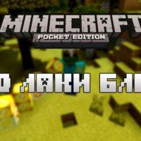 Скачать моды на лаки блоки для Minecraft PE Бесплатно