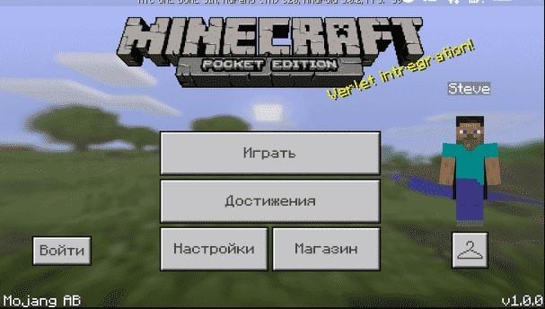 Скачать Майнкрафт 1.0.0 Бесплатно