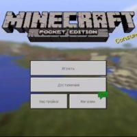 Скачать Майнкрафт 1.0.5 Бесплатно