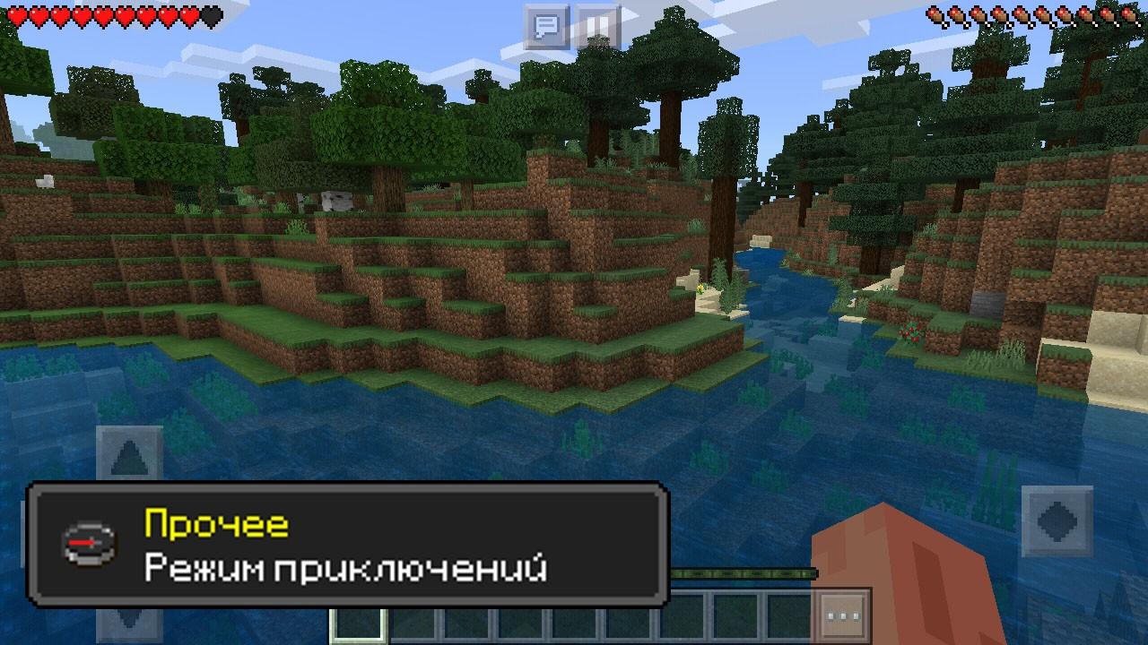Приключение в Майнкрафт ПЕ 1.1