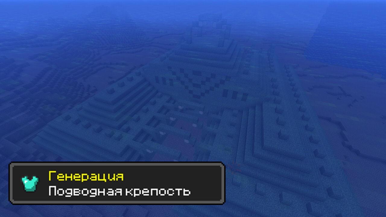 Подводная крепость в Майнкрафт ПЕ 0.16