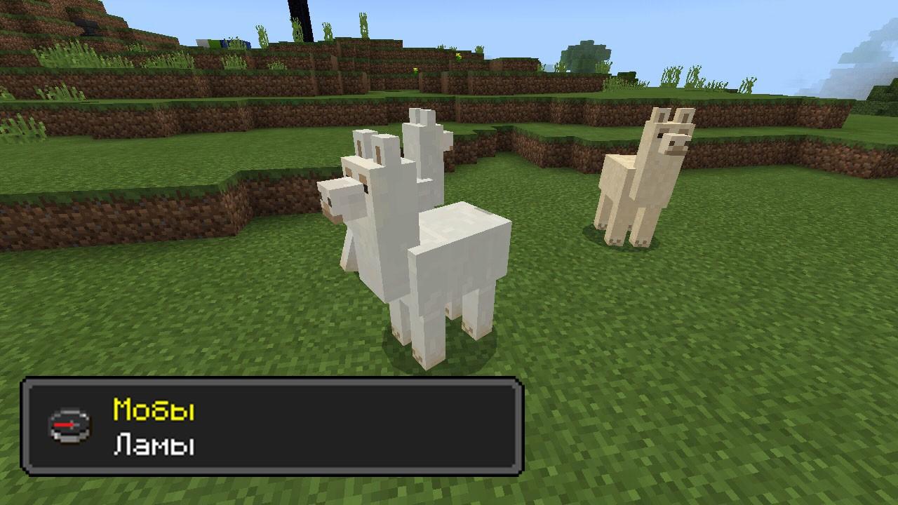 Ламы в Майнкрафт ПЕ 1.1
