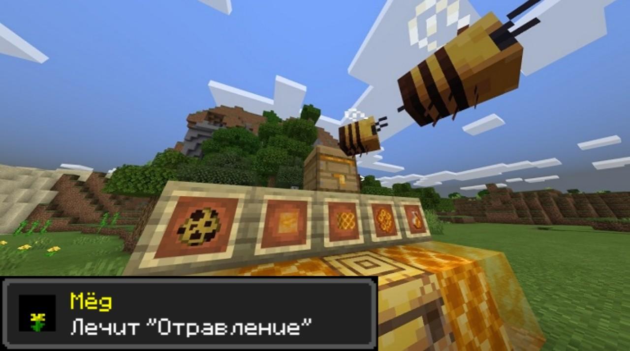 Мёд в Майнкрафт ПЕ 1.14.60