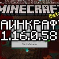 Скачать Майнкрафт 1.16.0.58 Бесплатно