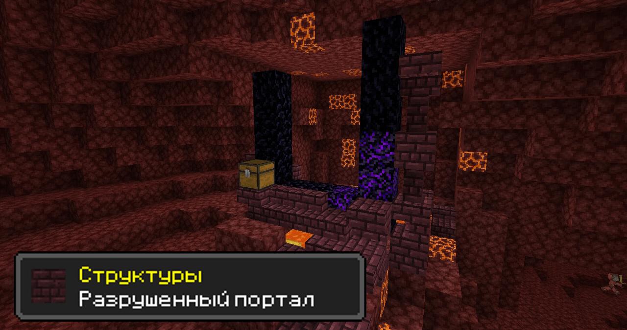 Разрушенный портал в Майнкрафт 1.16