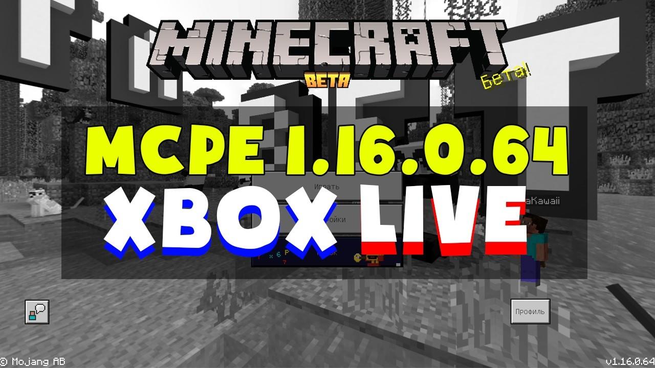 Minecraft PE 1.16.0.64 Nether Update