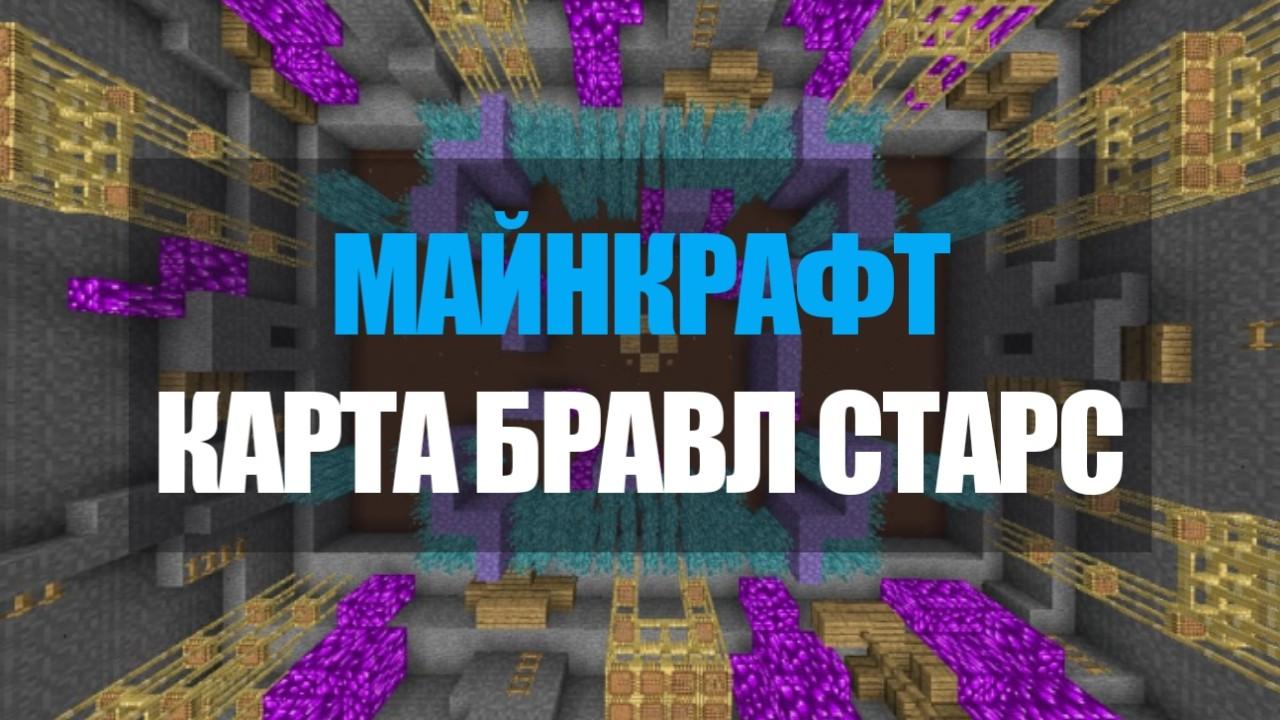 Скачать карты на Бравл Старс для Minecraft PE Бесплатно