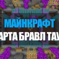Скачать карты на Бравл Таун для Minecraft PE Бесплатно