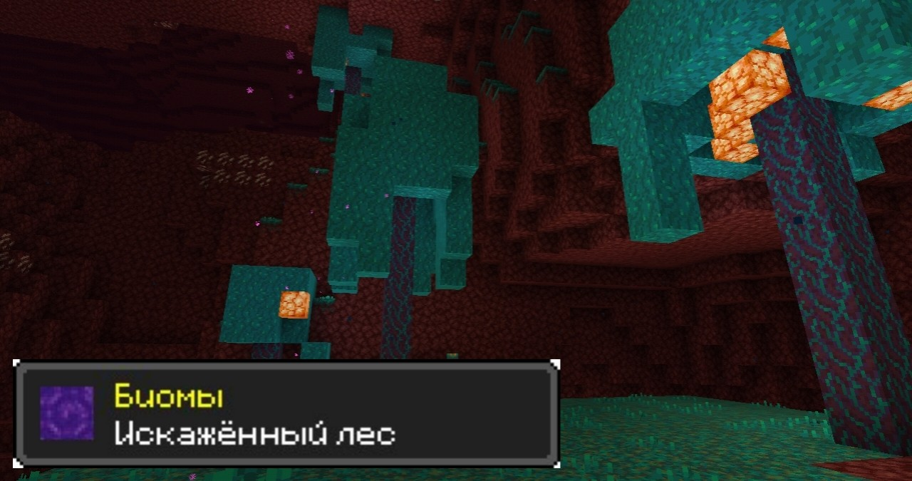 Искажённый лес в Майнкрафт ПЕ 1.16.0.61