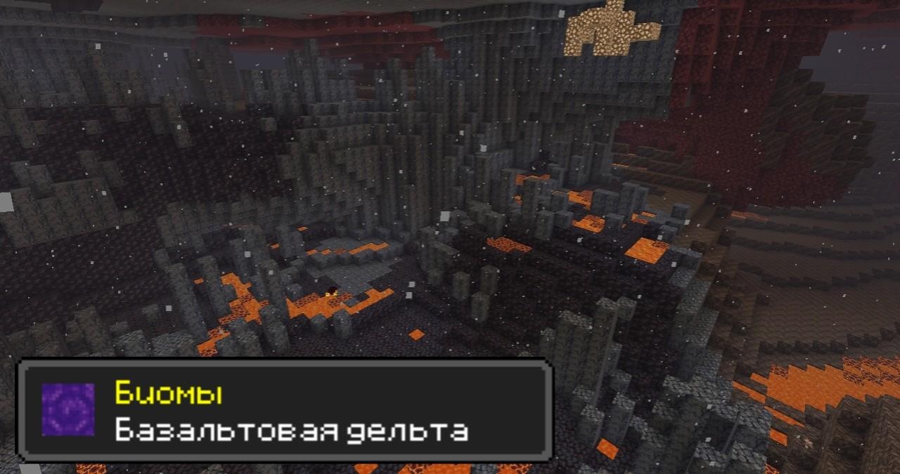 Базальтовая дельта в Майнкрафт 1.16.0.63