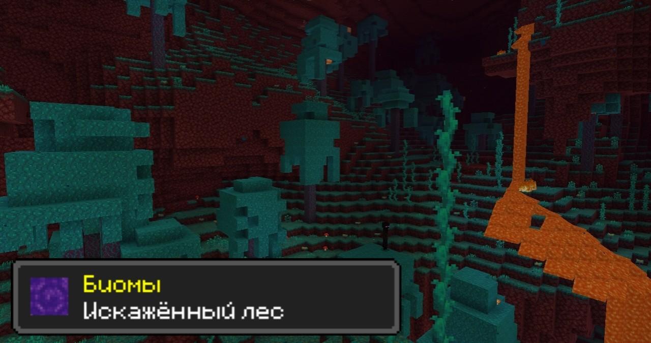Искажённый лес в Майнкрафт 1.16.0.63