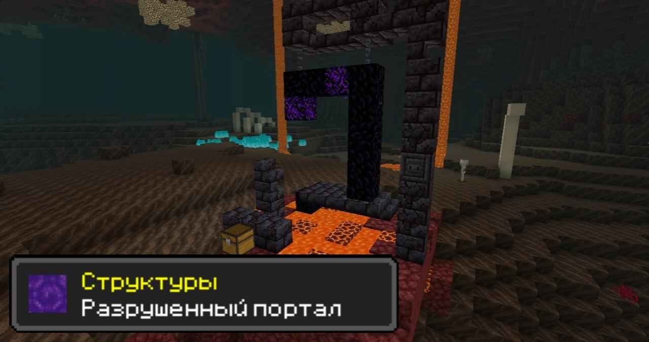 Разрушенный портал Нижнего мира в Майнкрафт 1.16.0.68
