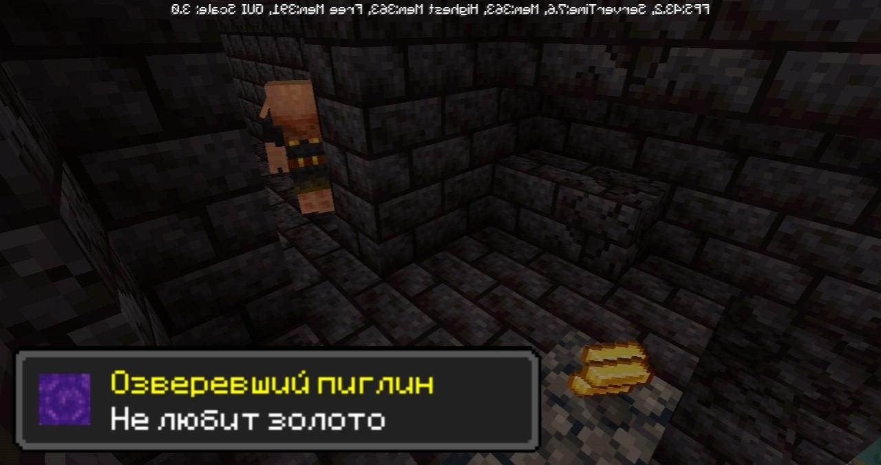 Озверевший пиглин в Майнкрафт 1.16.20.50