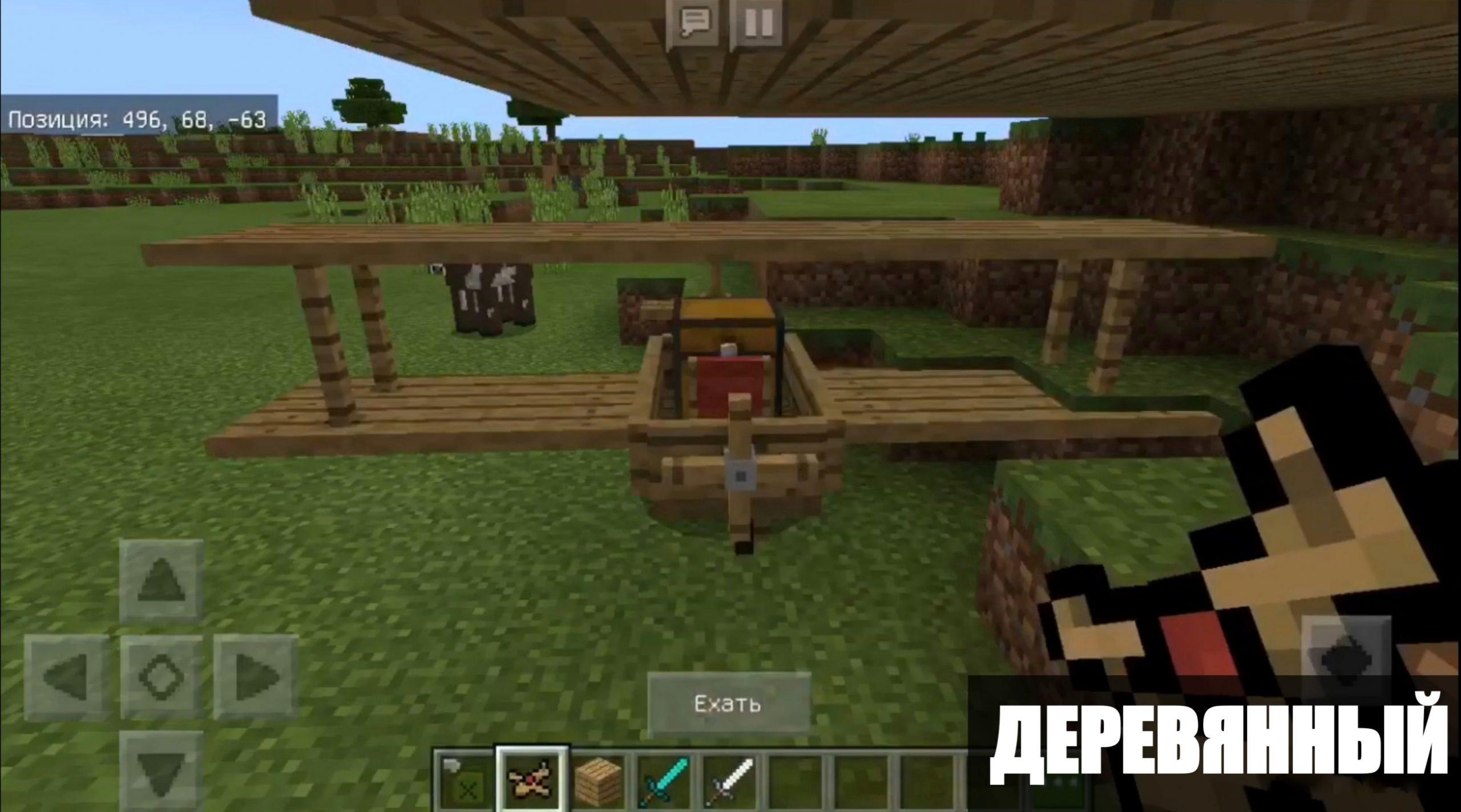 Самолёт из дерева в Minecraft PE