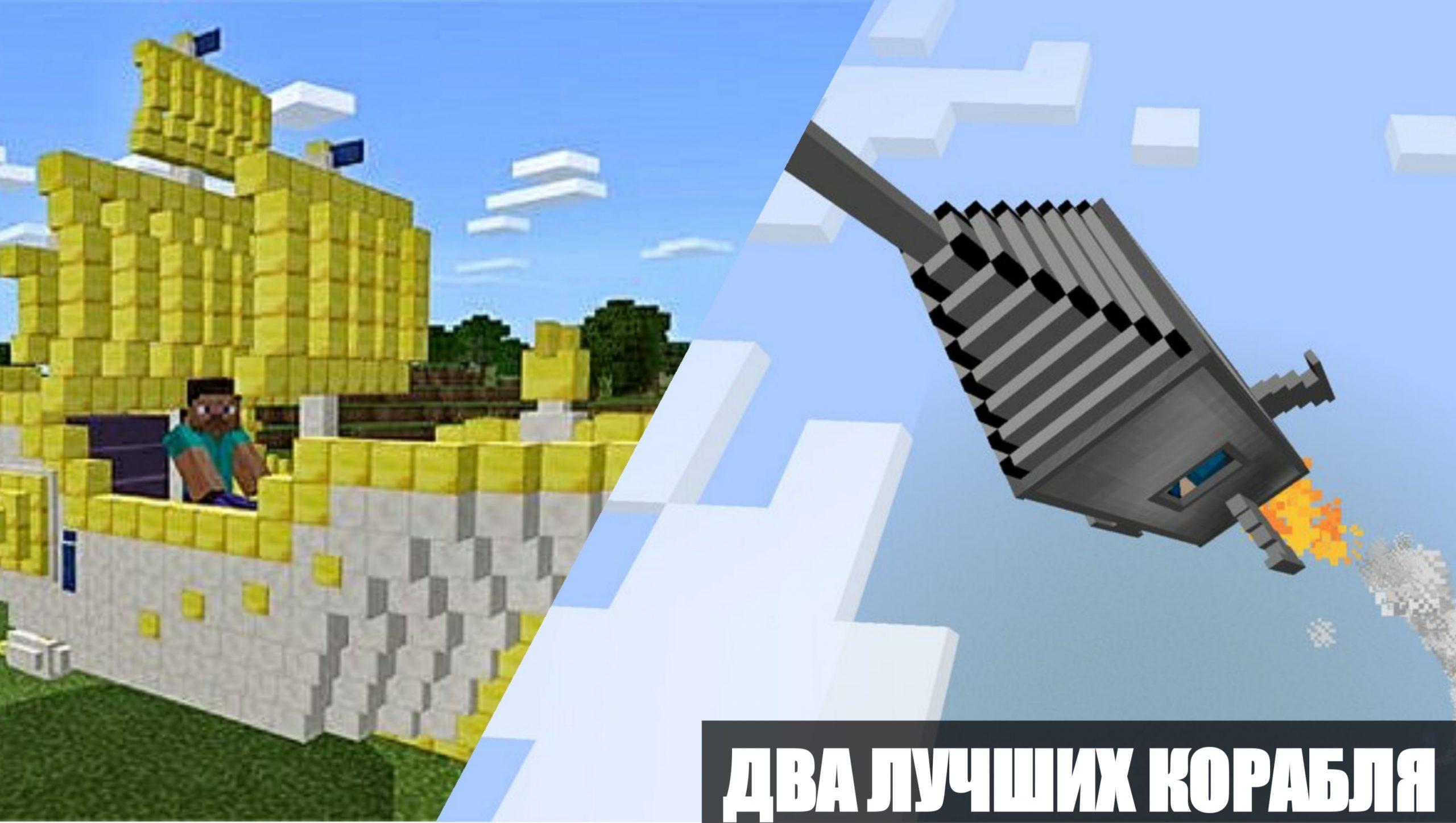 Модификации на лучшие корабли для Minecraft PE