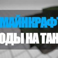 Скачать моды на танк для Minecraft PE Бесплатно