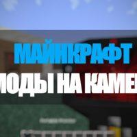 Скачать моды на камеру для Minecraft PE Бесплатно