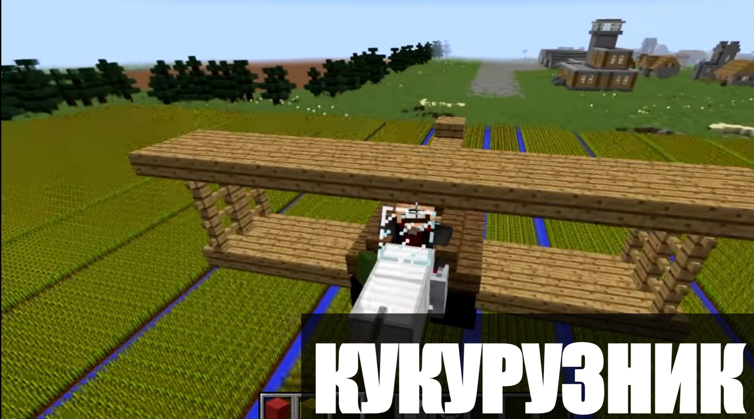 Самолёт-кукурузник в Minecraft PE