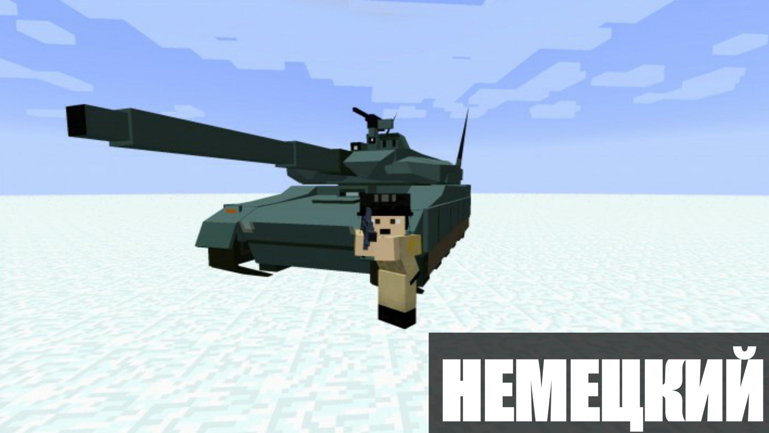 Немецкие танки добавили в Minecraft PE