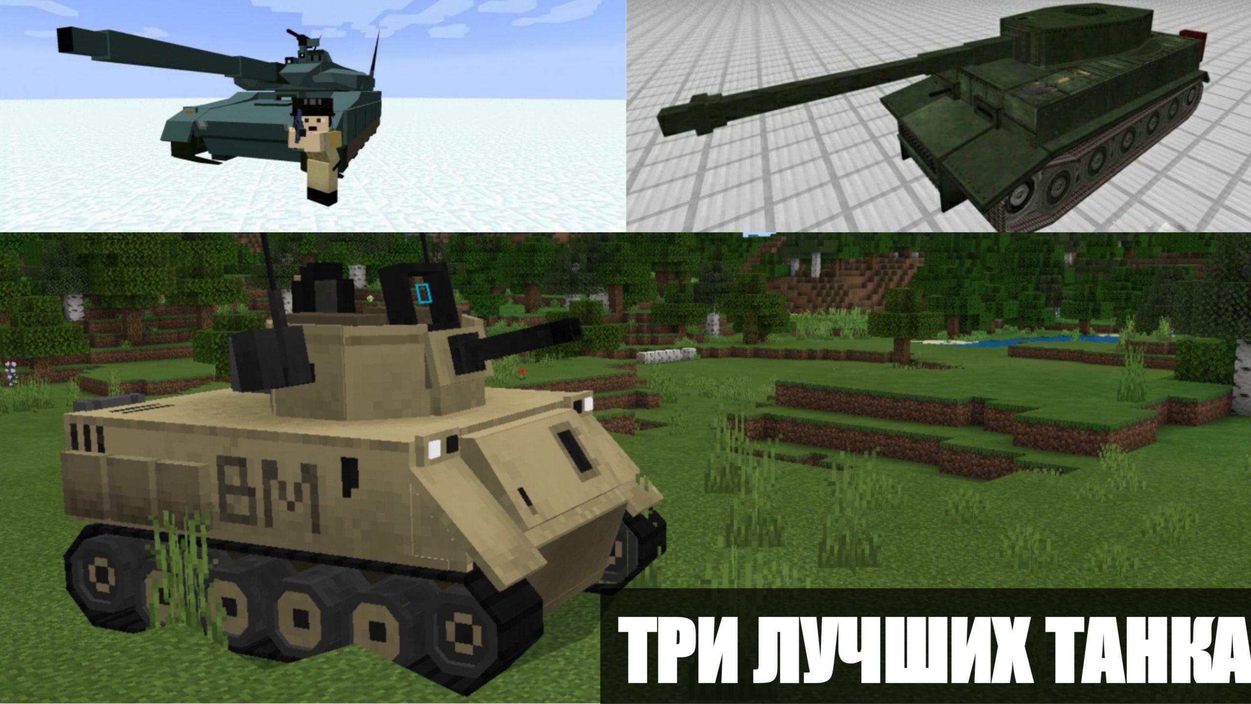 Какие бывают танки в Minecraft PE