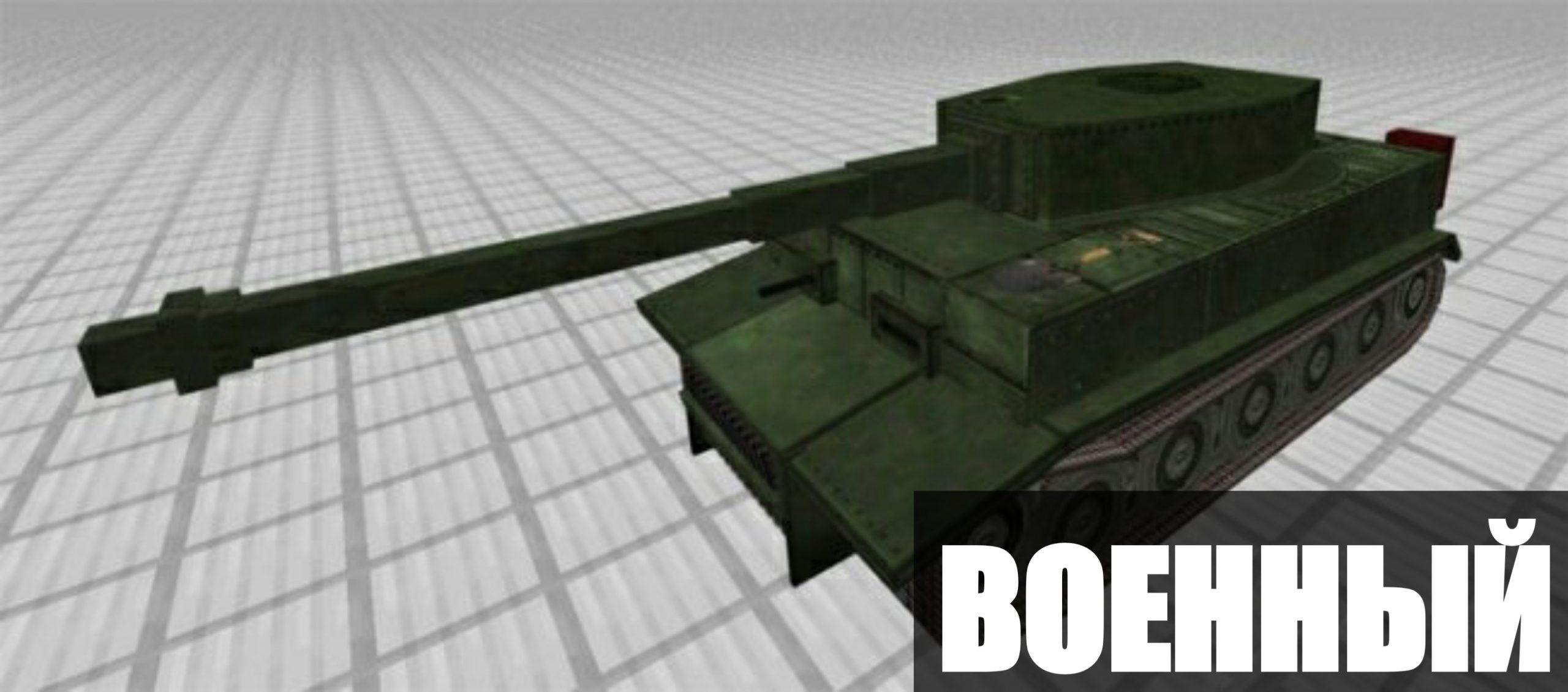 Скачать мод на военный танк в Майнкрафт ПЕ