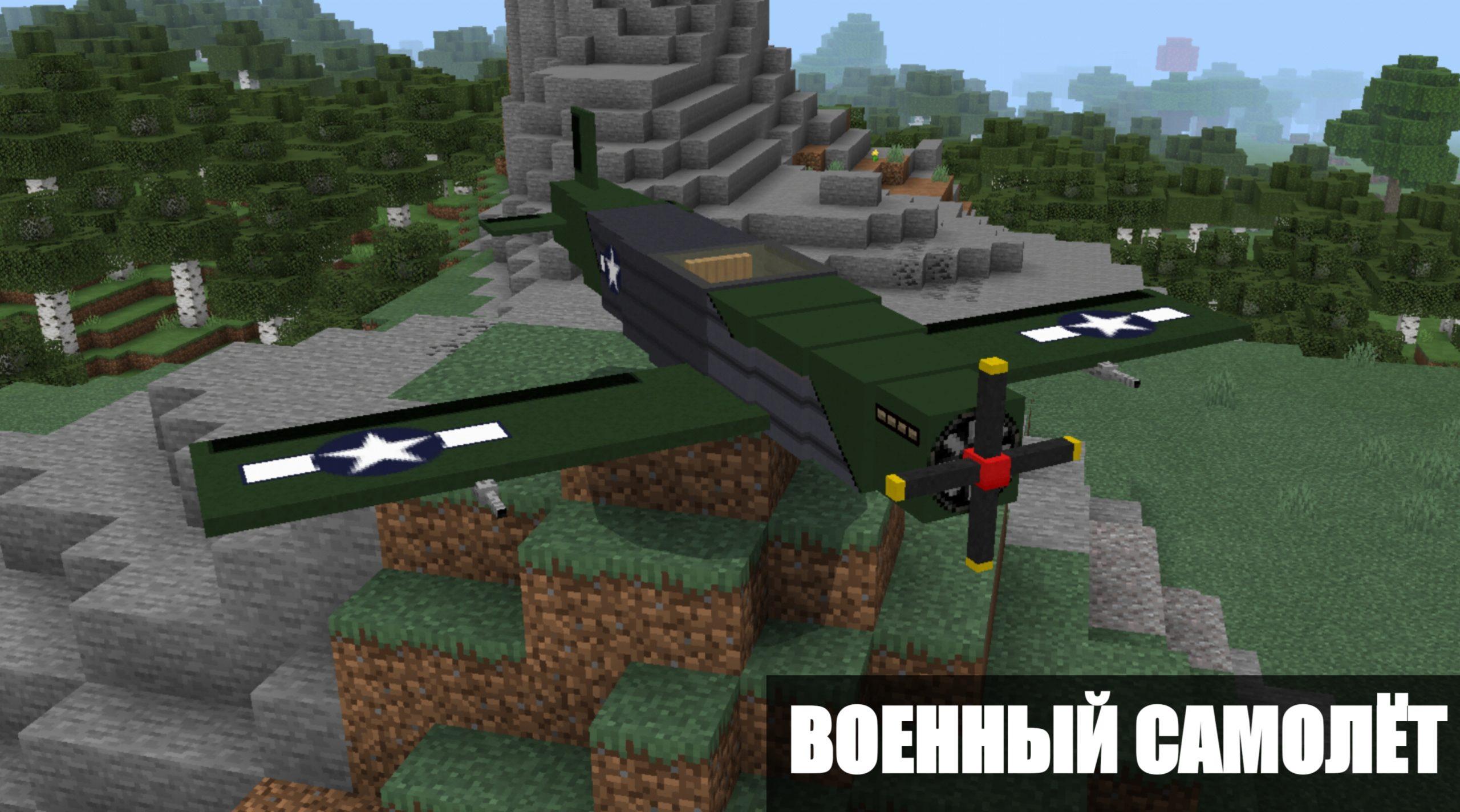 Военный самолёт в Майнкрафт ПЕ