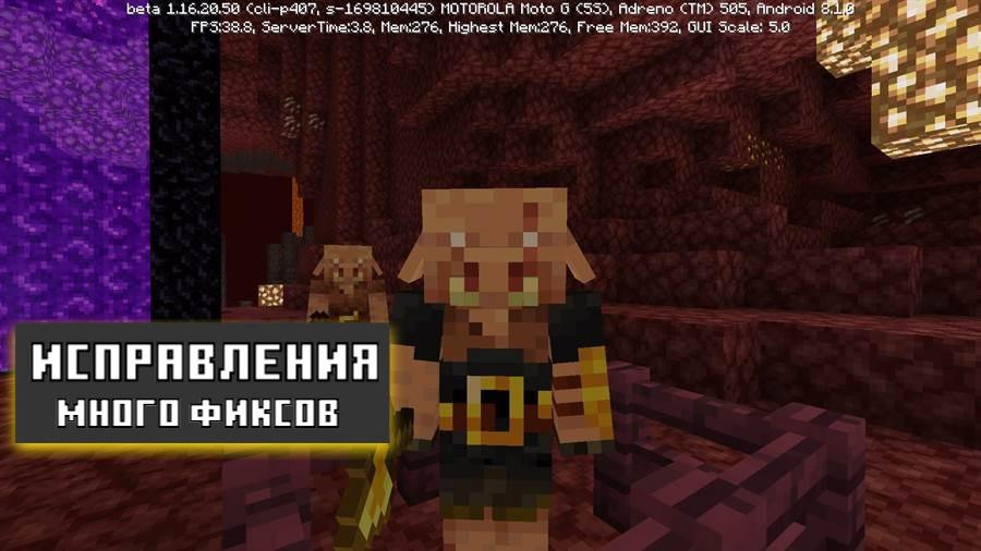 Особенности Minecraft PE 1.16.20.54