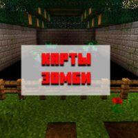 Скачать карту зомби на Майнкрафт ПЕ