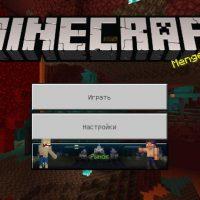 Скачать Майнкрафт 1.16.20 Бесплатно
