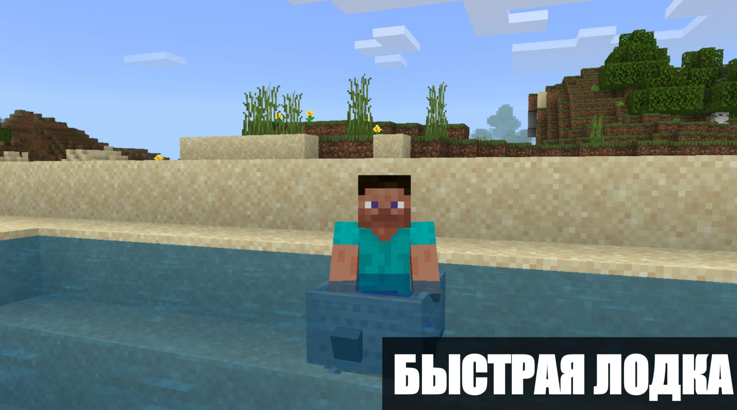 Скачать аддон на быструю лодку для Minecraft PE