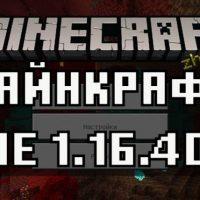 Скачать Майнкрафт 1.16.40 Бесплатно