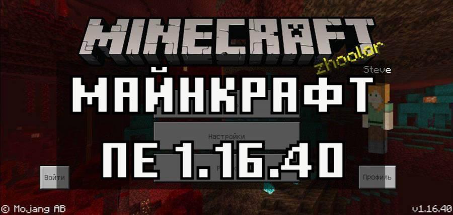 Скачать Майнкрафт 1.16.40