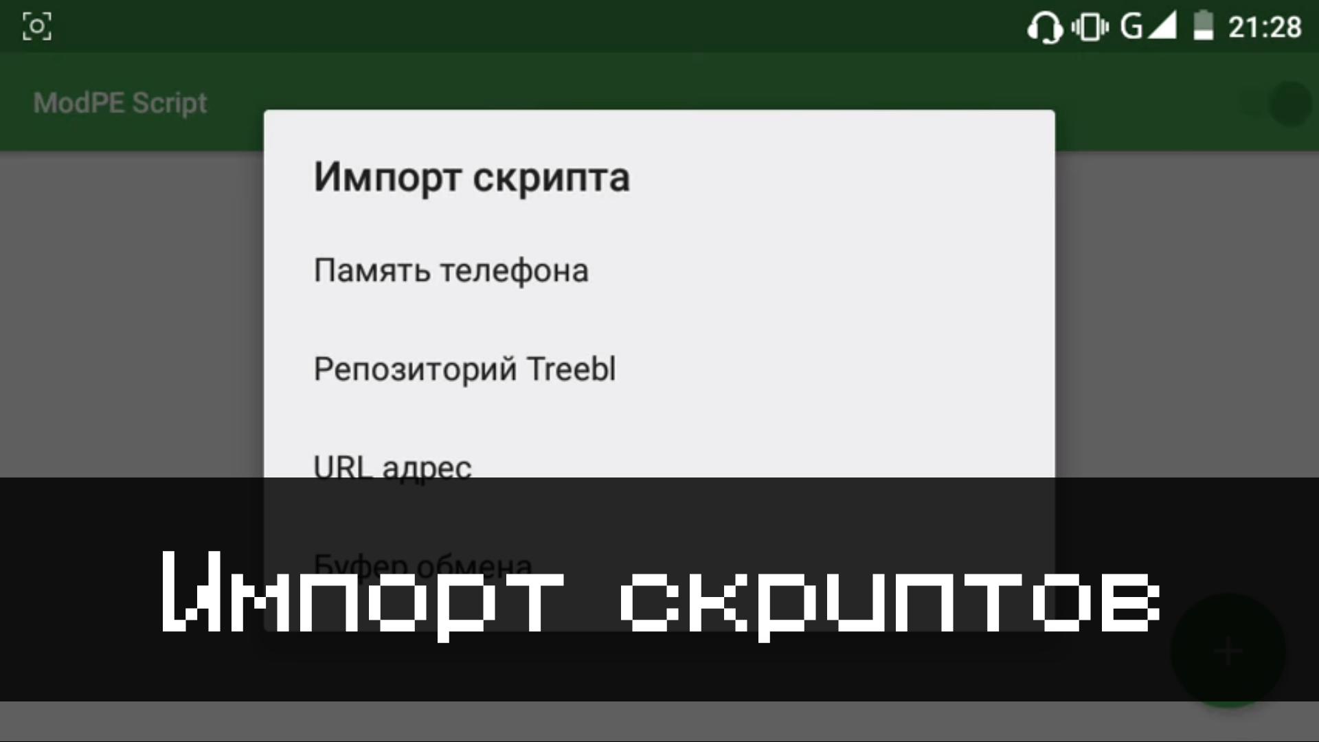 Импорт скрипта в BlockLauncher