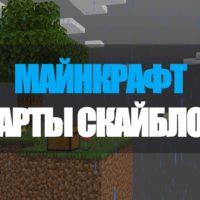 Скачать карту скайблок на Майнкрафт ПЕ Бесплатно