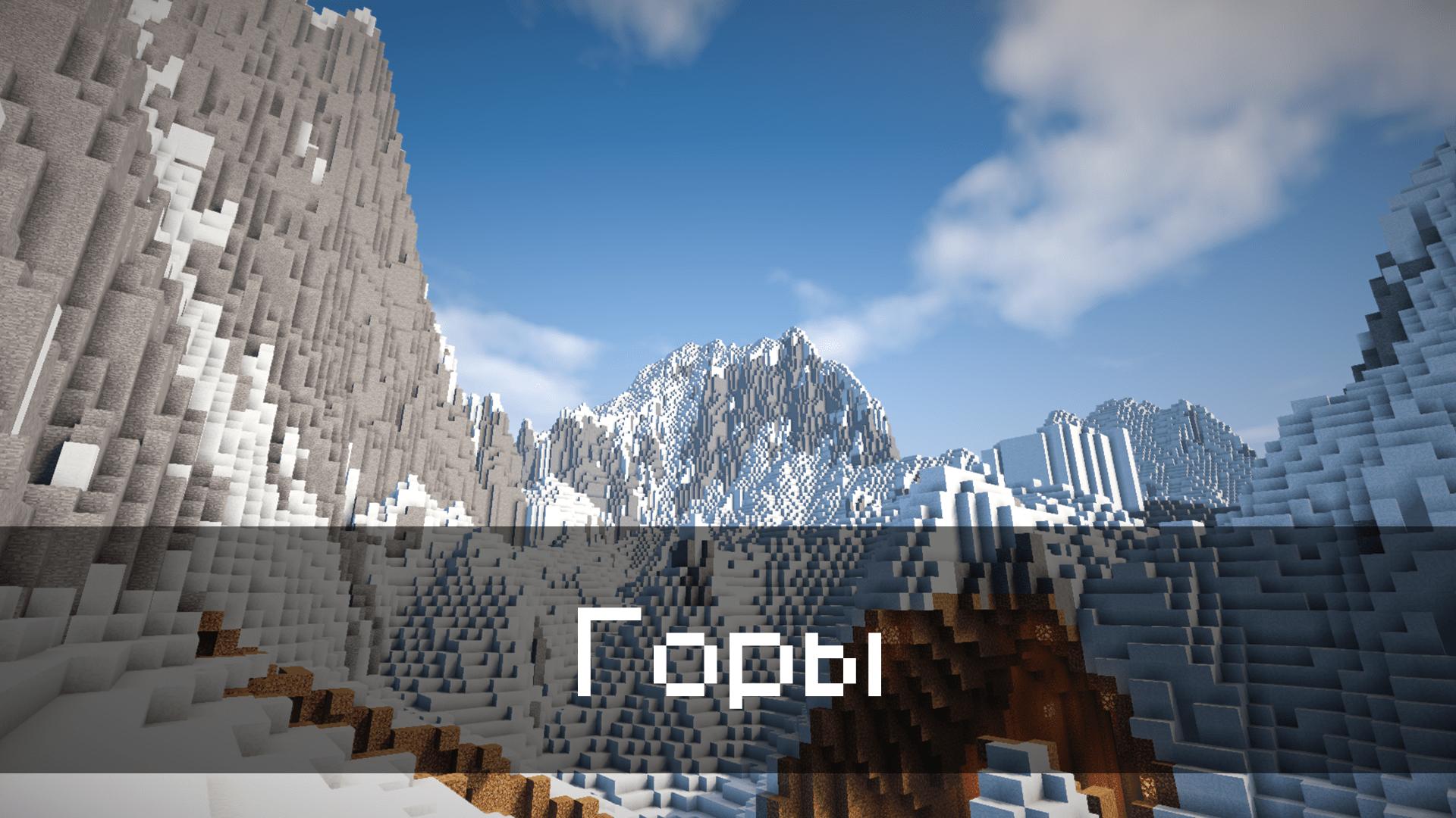 Обновленный Горный биом в Майнкрафт 1.17.0