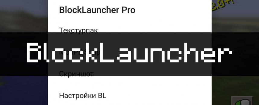 Скачать Блок Лаунчер для Майнкрафт ПЕ бесплатно