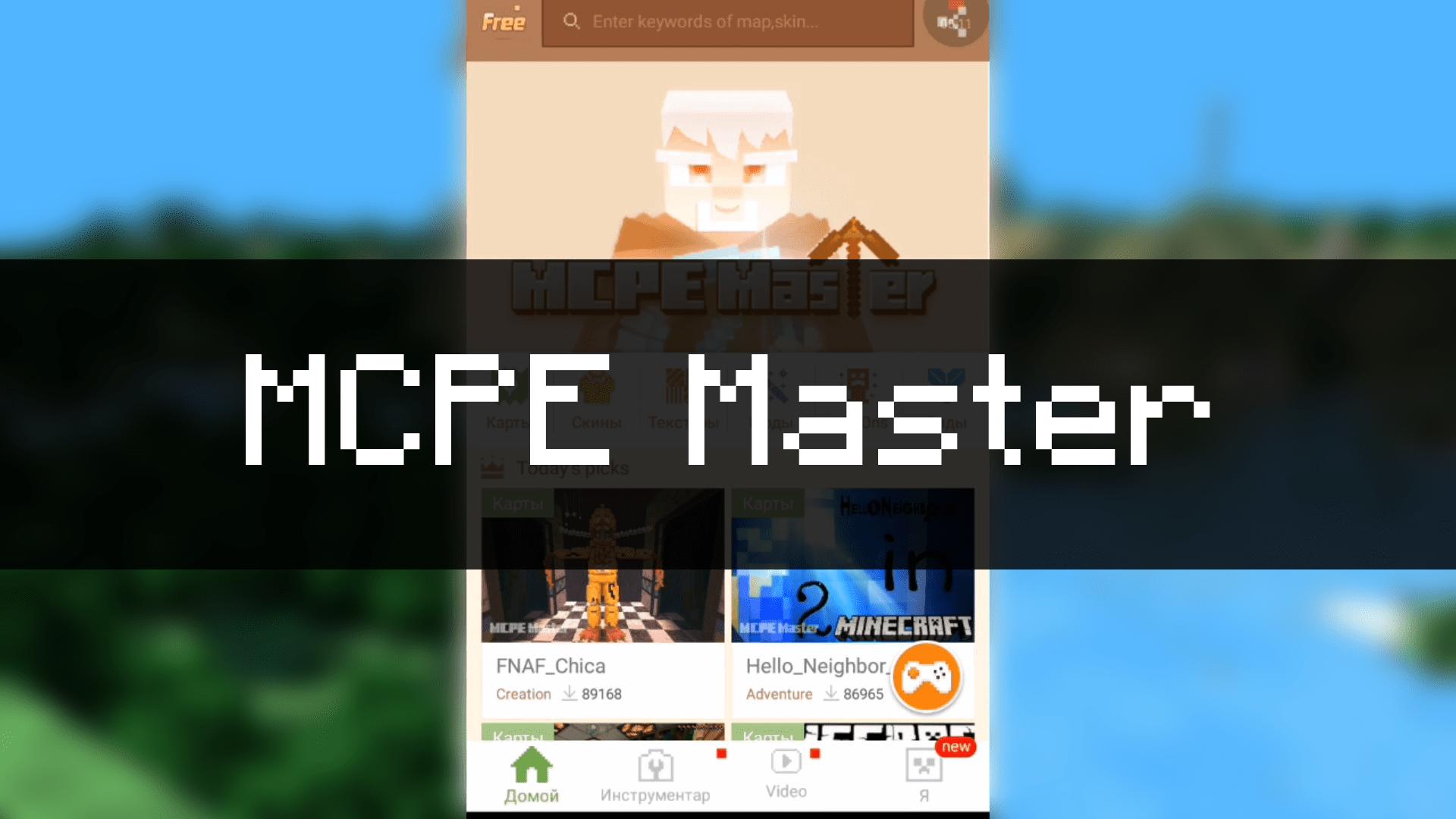Скачать MCPE Master на андроид