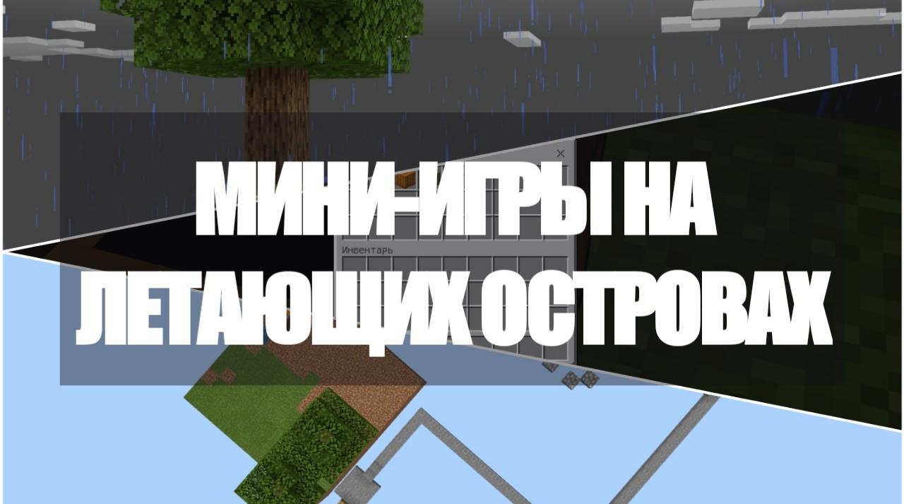 Мини-игры скайблок в Minecraft PE