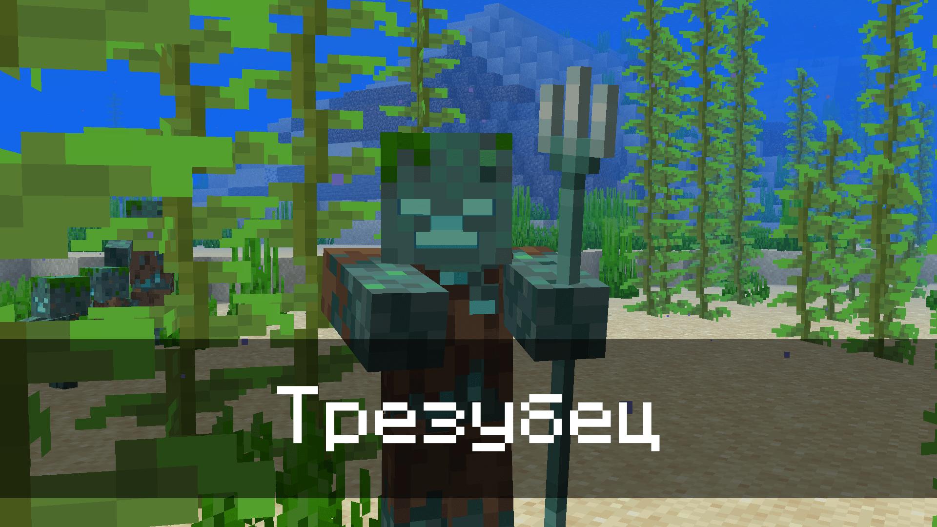 Трезубец в Minecraft PE 1.4.1