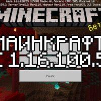 Скачать Майнкрафт 1.16.100.59 Бесплатно