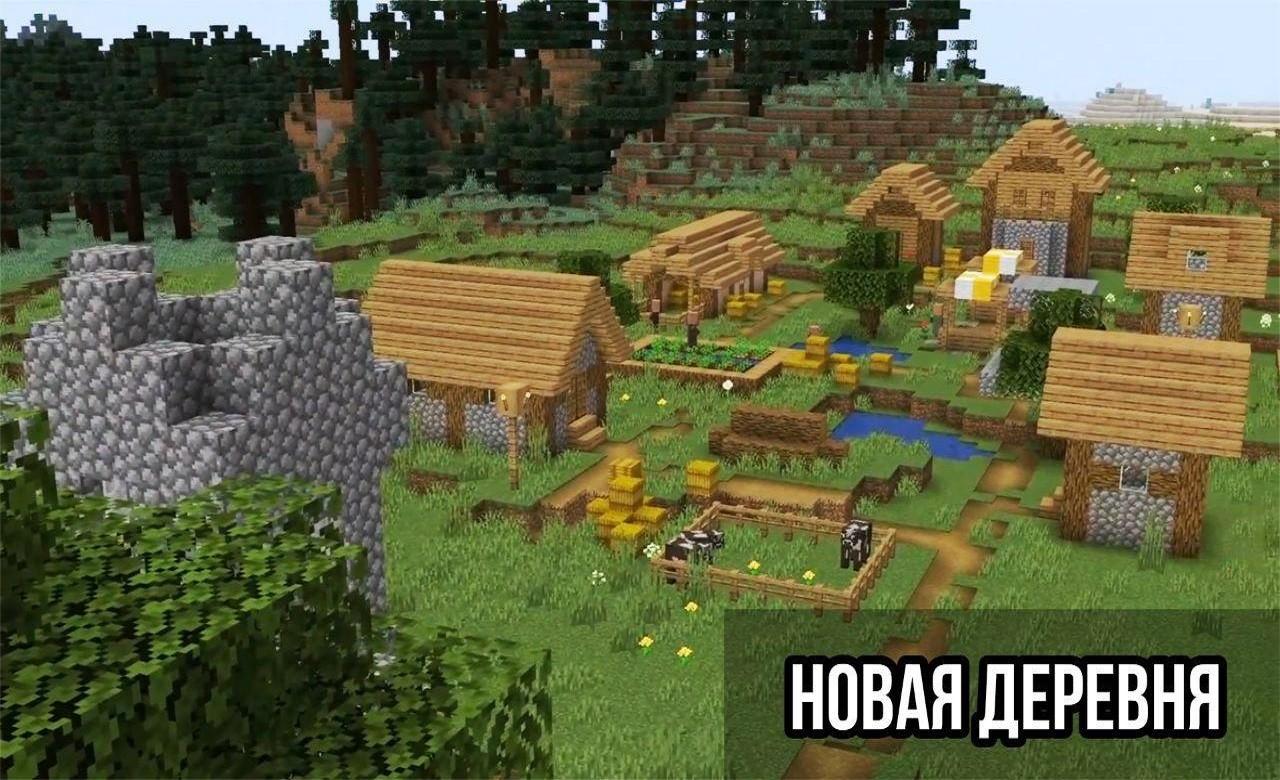 Апгрейд деревни в Майнкрафт ПЕ 1.10.0.3