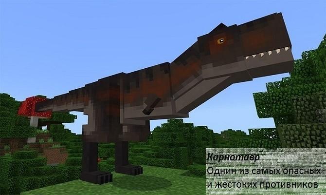 Мод на динозавров в Майнкрафт ПЕ
