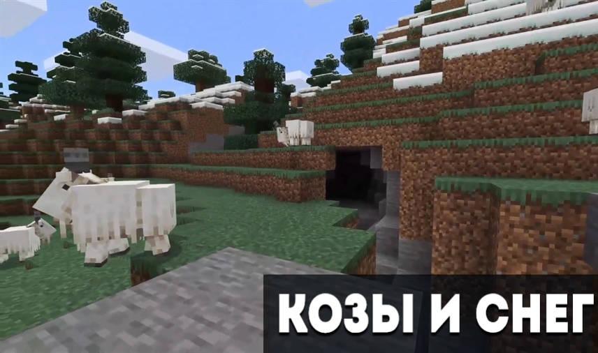 Козы и рыхлый снег в Майнкрафт 1.16.200.52