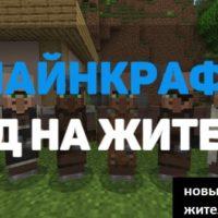 Скачать моды на Жителей для Minecraft PE Бесплатно